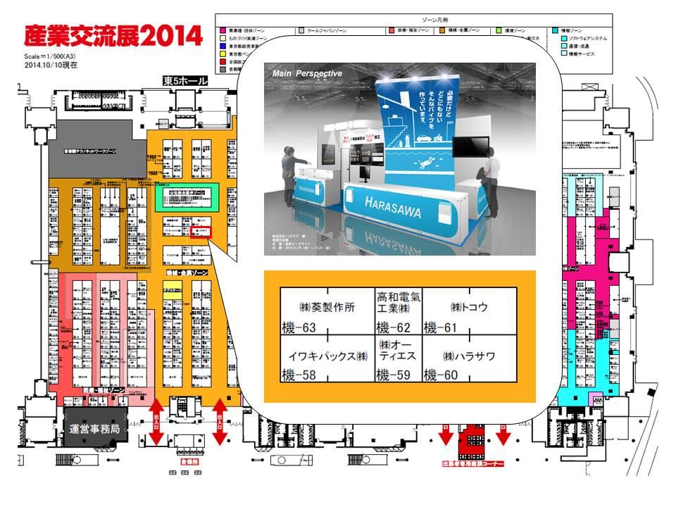 会場案内図2014