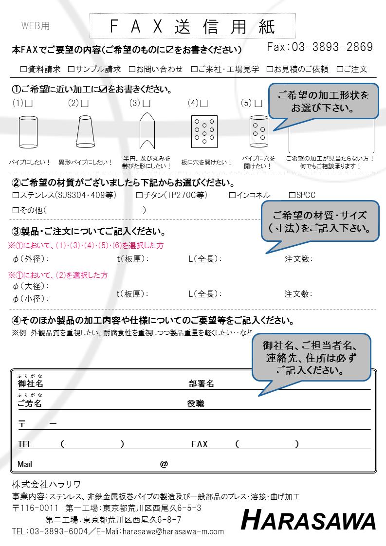 FAX送信用紙記入事項